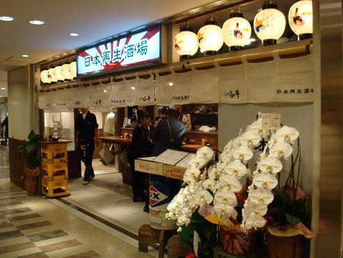 日本再生酒場