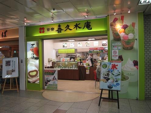 茶寮 喜久水庵