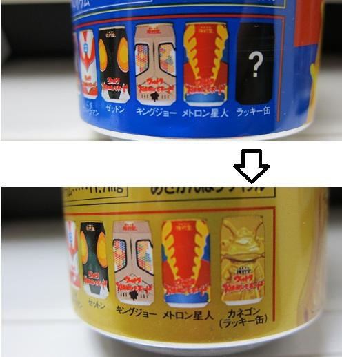 ラッキー缶
