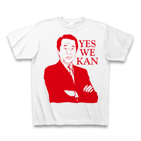 Yes We Kan!